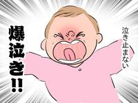 何をやっても赤ちゃんが泣き止まない!不安で病院に2回も電話した話 by まきこんぶ