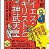 茂木誠『イエスキリストと神武天皇』を読んで宗教について学んだ