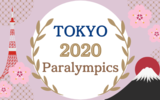 東京パラリンピック閉幕。東京2020が全て幕を閉じました!