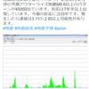 【地震予知】『麒麟地震研究所』さんによると観測機2が広い範囲で地震前兆反応を捉える!規模はM8.6以上のパターンで発生すると東日本大震災の2倍以上の津波の可能性にも言及!