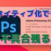 Photoshopの「AppleSilicon Macネイティブ版」でも不具合は残る!〜やはり消せなかった「互換性」の障壁〜