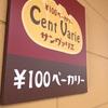 ¥100ベーカリー サンヴァリエ@フレスポ恵み野