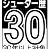 平成30年史!シューティングゲーム代表作リスト