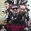 (映画)アウトレイジ 最終章/109シネマズ名古屋