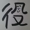 今日の漢字612は「役」。子役について考えた