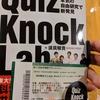 体験記:『東大流! 本気の自由研究で新発見 QuizKnock Lab』刊行記念 須貝駿貴さん&QuizKnockメンバーによるトーク+握手会(紀伊國屋サザンシアター TAKASHIMAYA)