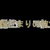 【ぺんぎん嗜好】陽だまりの彼女 / 越谷オサム【小説】
