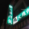 【 台南美食 】『火伯火鶏肉飯』のご飯にたっぷり汁が染み込んだ『鶏肉飯』がオススメ!