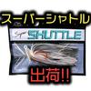 【DRT】毎回即完!スコーンなどスイミングジグに最適な「スーパーシャトル」出荷!