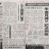 「老後2000万円」報告書 野党追及