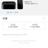 新型Apple TV発売!