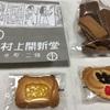 京都の手土産におすすめ!レトロでオシャレなお菓子!【村上開新堂のクッキーとロシアケーキ】