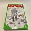 今日買った本「きまぐれロボット」