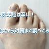 【辛い外反母趾からの解放】症状から対策グッズを調べてみた!