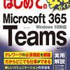はじめてのMicrosoft 365 Teamsが発売されました