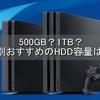 【PS4】500GB?1TB?タイプ別おすすめのHDD容量はこれ!