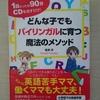 【英語教育・本】子どもが英語が得意になるように、これを親が読んで英語習得について理解しておこう!