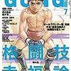 ゴング格闘技が23日発売