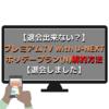 【退会出来ない?】プレミアムTV with U-NEXTホリデープラン(N)解約方法