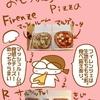 ピザじゃなくてピッツァです!〜イタリア旅行記