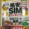 格安SIM最強ランキングの特別付録mineoを申し込んでみた。