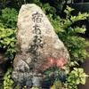 秘境 青ヶ島RunTrip④宿からRunning