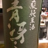 【まさかの夏酒】日置桜、青冴え(あおざえ)  生酛純米酒の味。