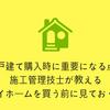 一戸建て購入時に重要になる点!施工管理技士が教えるマイホームを買う前に見ておく点