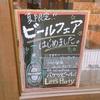 """ビストロ居酒屋ソーレさんの""""ビールフェア""""に行ってきました!(感想)レポート②"""