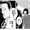 読み切り漫画『片付けられない神様』は、日本社会が貴重な遺跡を片付けてきた問題の反映ではないか?