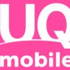 格安SIM、UQモバイル