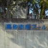 兵庫県で料金が安い高砂市民プールへ家族で行ってきました
