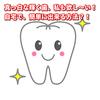 白くピカピカ輝く歯!笑顔も際立つ!自宅で簡単に出来ちゃうんです!