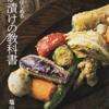 『ぬか漬けの教科書』 ぬかを取り分けて漬ける肉・魚