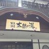 日帰りで有馬温泉・太閤の湯へ〜露天風呂や岩盤浴に癒されました〜