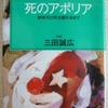 三田誠広「死のアポリア」(情報センター出版局)