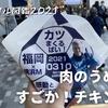 【アビスパ福岡・ベススタグル図鑑2021】肉のうめぜん「すごか!チキンカツ」(400円)