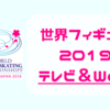 【世界フィギュアスケート選手権2019】テレビ放送&Web配信情報まとめ!