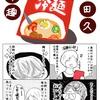 戸田久の盛岡冷麺がうますぎて今年の夏は何食食べるんだっていう話