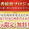 宮崎美穂の仮想通貨の鬼稼ぎプロジェクトで鬼稼ぎできるのか?