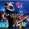 あの時こうしてれば・・・「ラ・ラ・ランド」と言う映画を観ました