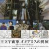 特別展「王立宇宙軍 オネアミスの翼展 SFアニメができるまで」八王子市夢美術館