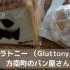 グラトニー (Gluttony) 方南町のパン屋さん