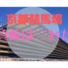 【京都競馬場 勝負飯】京都競馬場の勝負飯はこれだ!2020年、ガッツリ食べて万馬券!