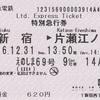 えのしま69号 特別急行券