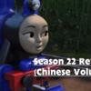 你好!ようこそ新世界へ!きかんしゃトーマスレビュー中国編(Season 22 Review Part 4)