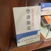 【ネタとしても美味しいお土産としても】羽田・成田空港限定のとらやの羊羹は、お土産としてかなりおすすめ