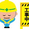 【新昭和】今週の住宅工事(1)2017/3/25~3/26・・・いよいよ着工!