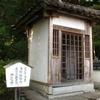 金網越しの神道碑