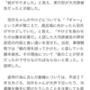 虐待で埼玉3歳児死亡。顔に熱湯をかけ火傷